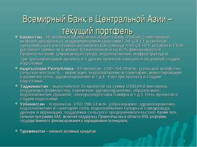 * Всемирный Банк в Центральной Азии – текущий портфель Казахстан –10 активных...