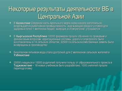 * Некоторые результаты деятельности ВБ в Центральной Азии В Kaзахстане Северн...