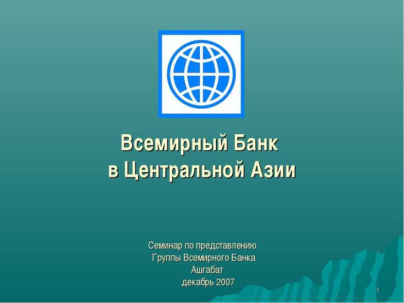 * Всемирный Банк в Центральной Азии Семинар по представлению Группы Всемирног...