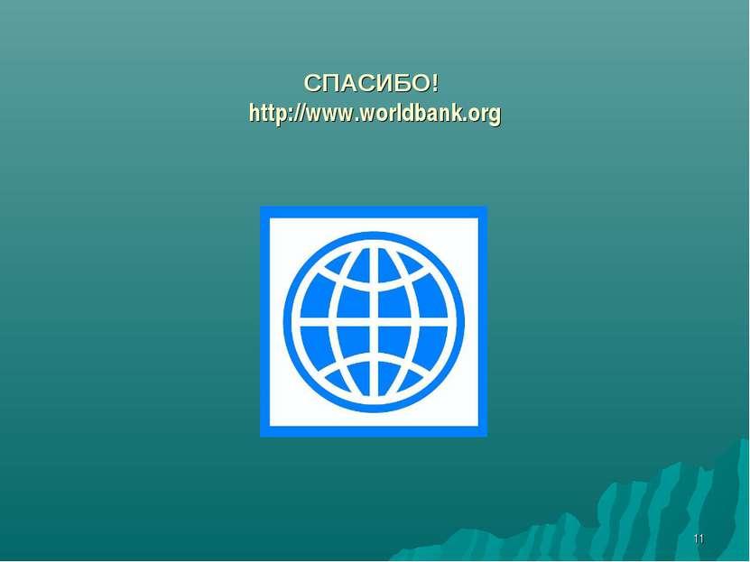 * СПАСИБО! http://www.worldbank.org