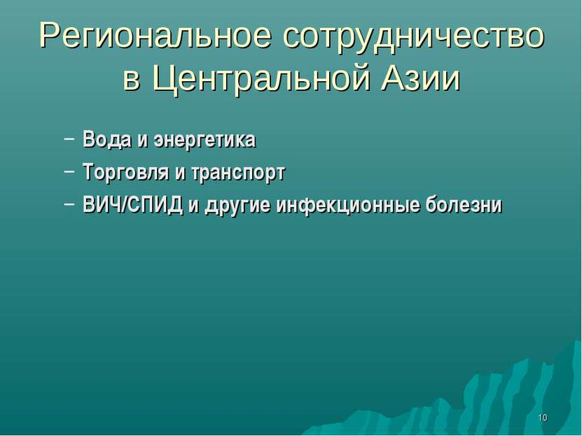 * Региональное сотрудничество в Центральной Азии Вода и энергетика Торговля и...