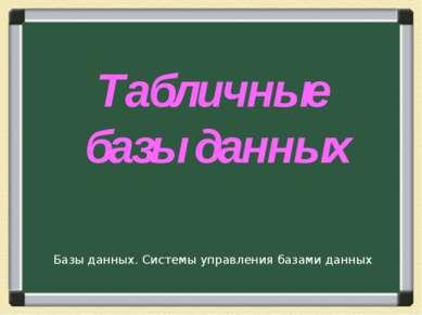 Табличные базы данных Базы данных. Системы управления базами данных