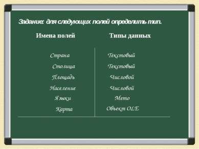 Задание: для следующих полей определить тип. Страна Текстовый Столица Числово...