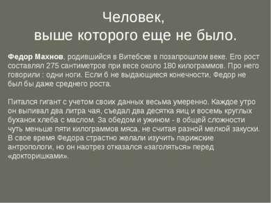 Человек, выше которого еще не было. Федор Махнов, родившийся в Витебске в поз...