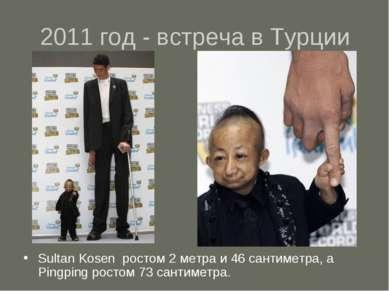 2011 год - встреча в Турции Sultan Kosen ростом 2 метра и 46 сантиметра, а Pi...