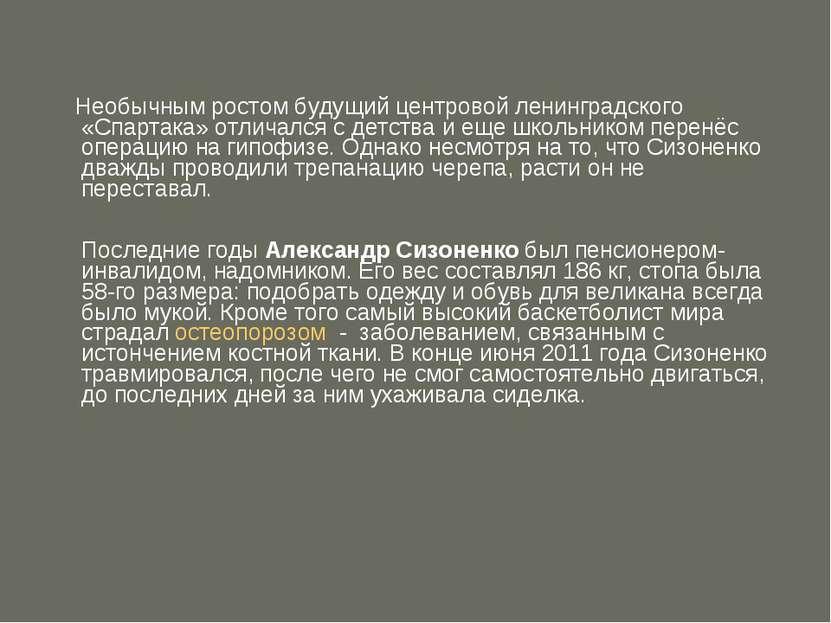 Необычным ростом будущий центровой ленинградского «Спартака» отличался с детс...