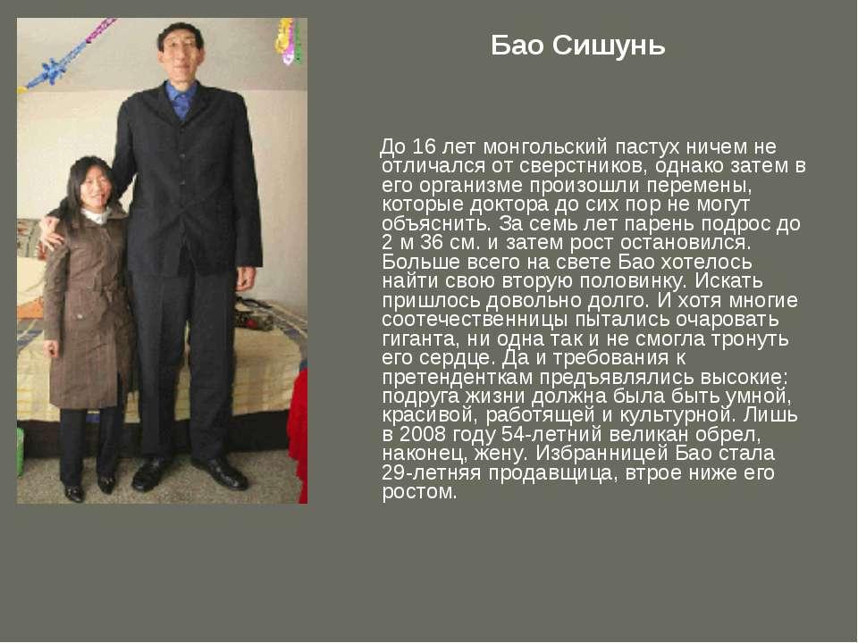 Бао Сишунь До 16 лет монгольский пастух ничем не отличался от сверстников, од...