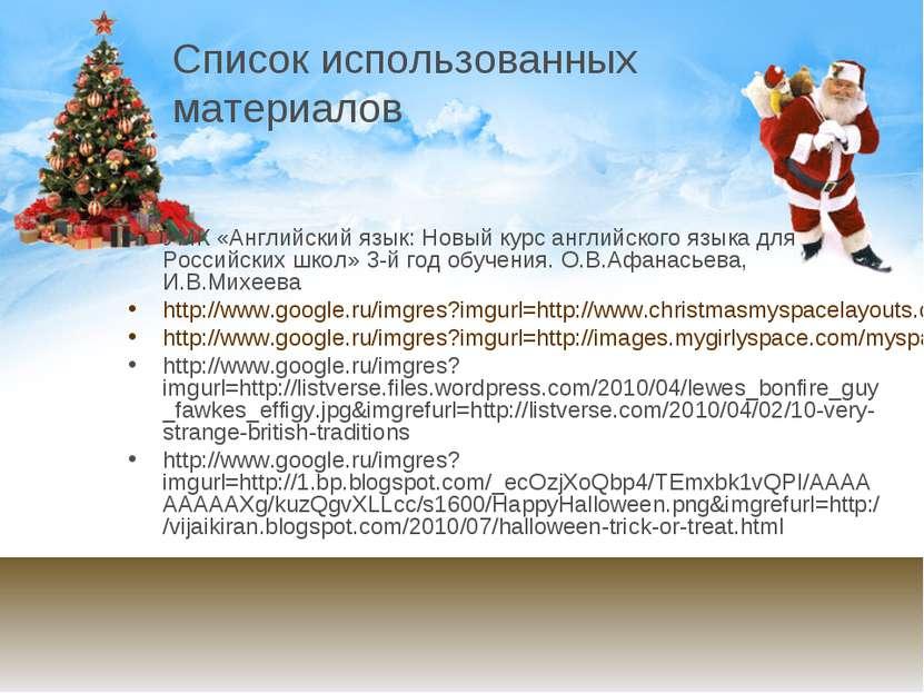 Список использованных материалов УМК «Английский язык: Новый курс английского...