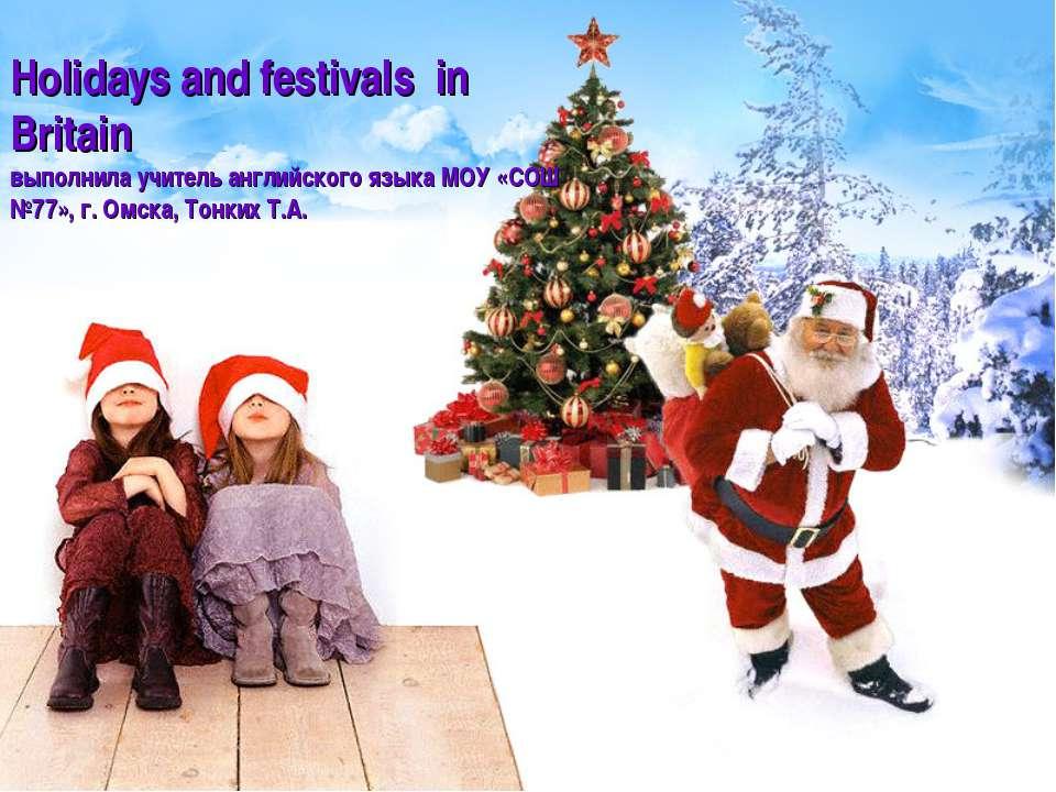 Holidays and festivals in Britain выполнила учитель английского языка МОУ «СО...
