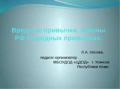 Вредные привычки. Законы РФ о вредных привычках. Л.А. Носова, педагог-организ...