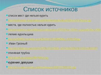 Список источников список мест где нельзя курить http://sterlitamak.ru/upload/...