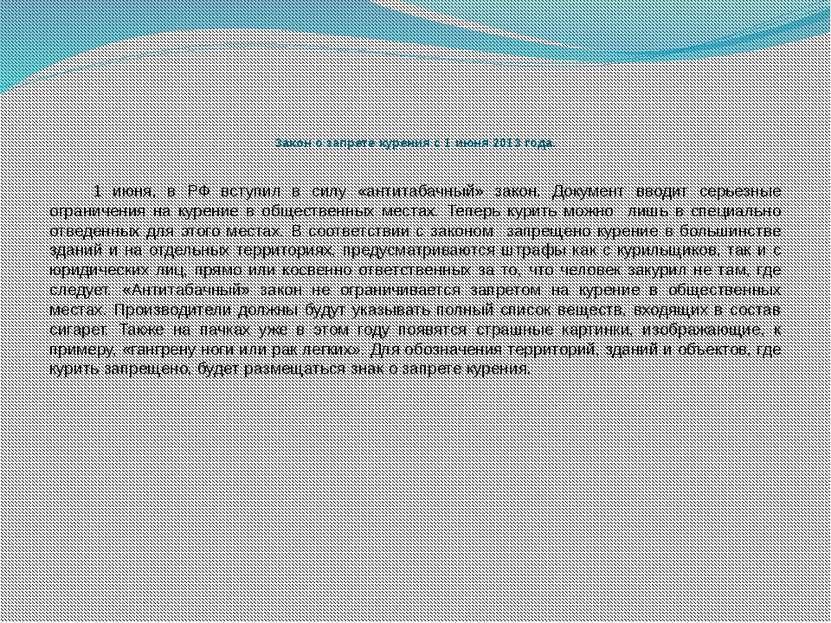 Закон о запрете курения с 1 июня 2013 года. 1 июня, в РФ вступил в силу «анти...