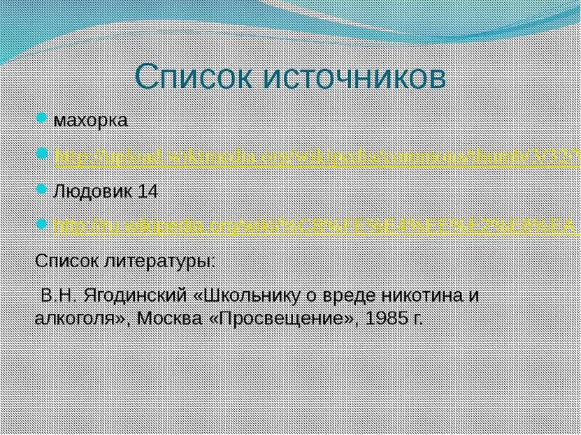 Список источников махорка http://upload.wikimedia.org/wikipedia/commons/thumb...