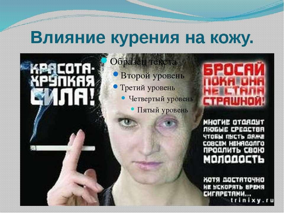 Влияние курения на кожу.