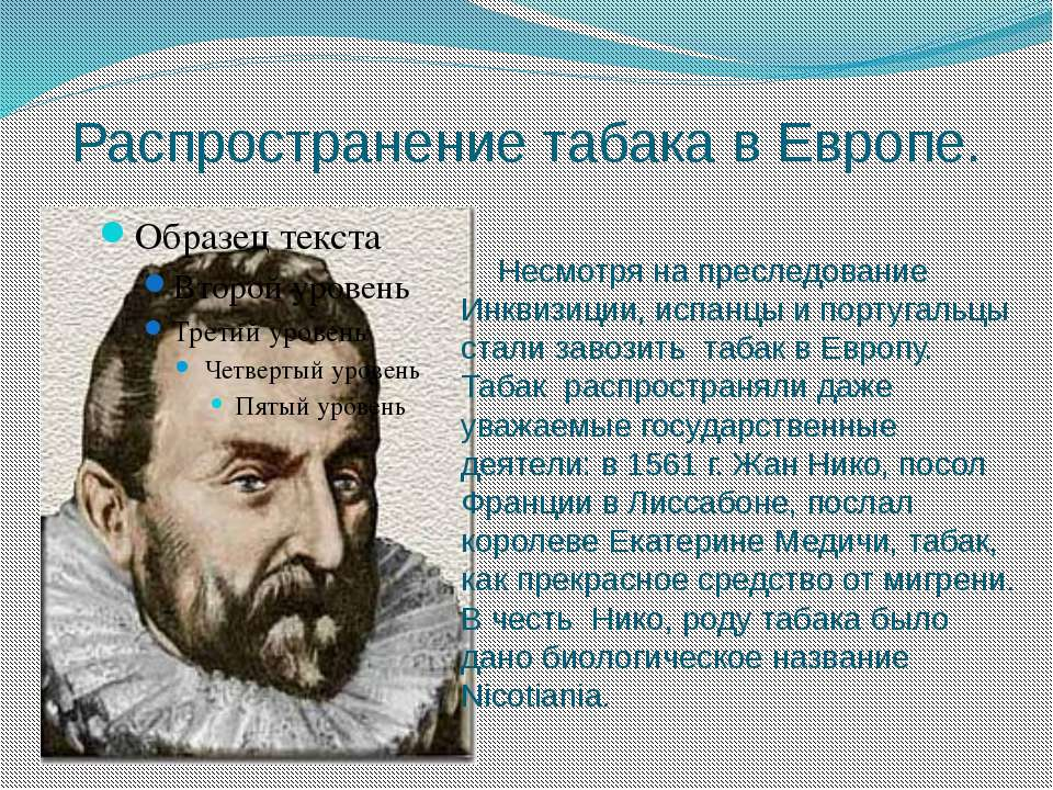 Распространение табака в Европе. Несмотря на преследование Инквизиции, испанц...
