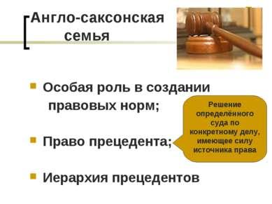 Англо-саксонская семья Особая роль в создании правовых норм; Право прецедента...