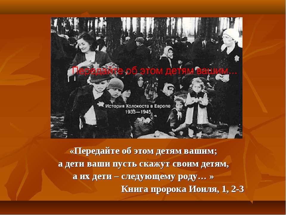 «Передайте об этом детям вашим; а дети ваши пусть скажут своим детям, а их де...
