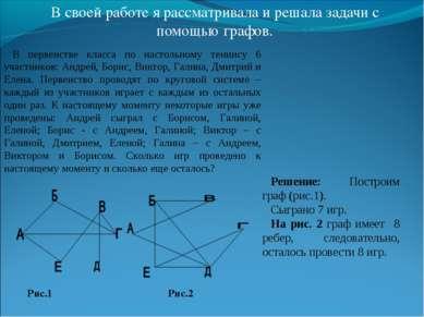 В своей работе я рассматривала и решала задачи с помощью графов. В первенстве...