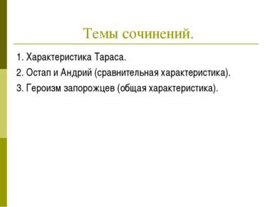 Темы сочинений. 1. Характеристика Тараса. 2. Остап и Андрий (сравнительная ха...