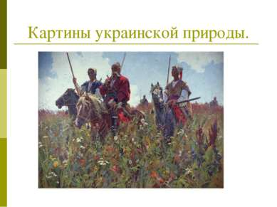 Картины украинской природы.