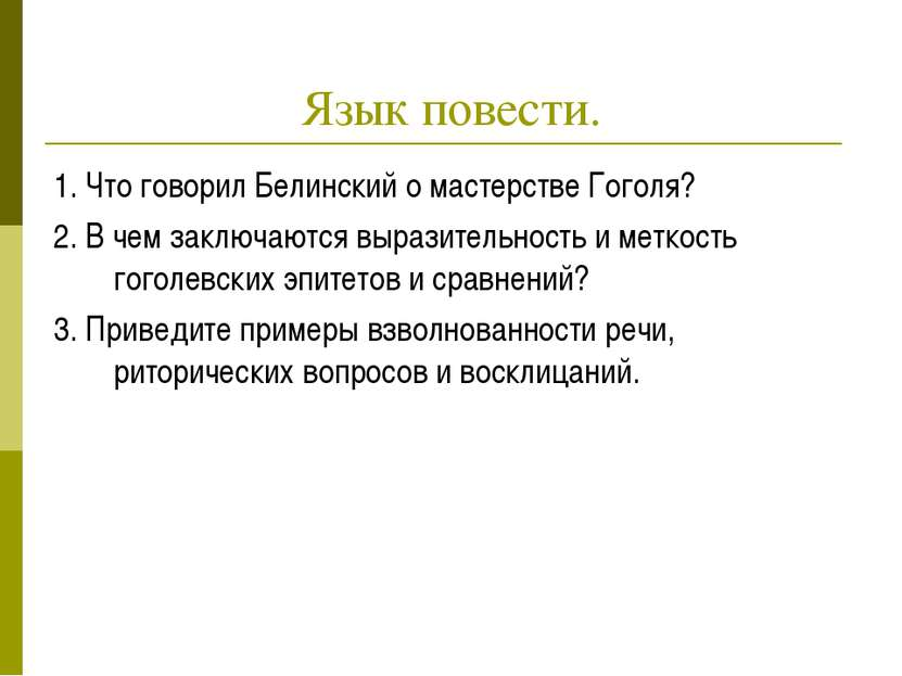 Язык повести. 1. Что говорил Белинский о мастерстве Гоголя? 2. В чем заключаю...