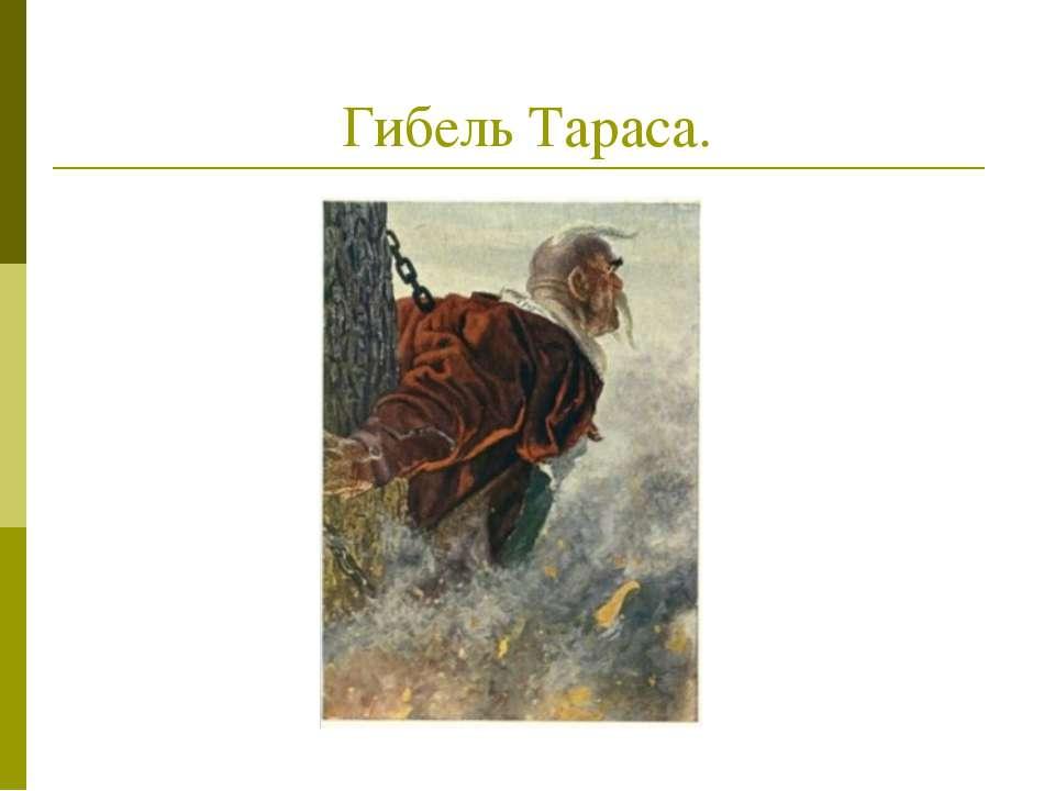Гибель Тараса.
