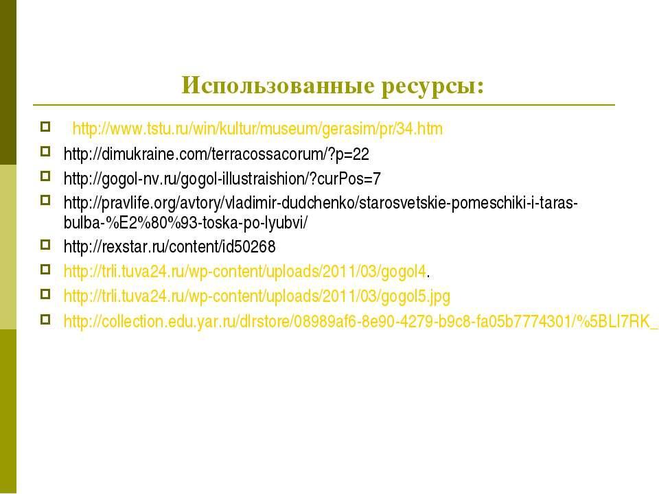 Использованные ресурсы: http://www.tstu.ru/win/kultur/museum/gerasim/pr/34.ht...