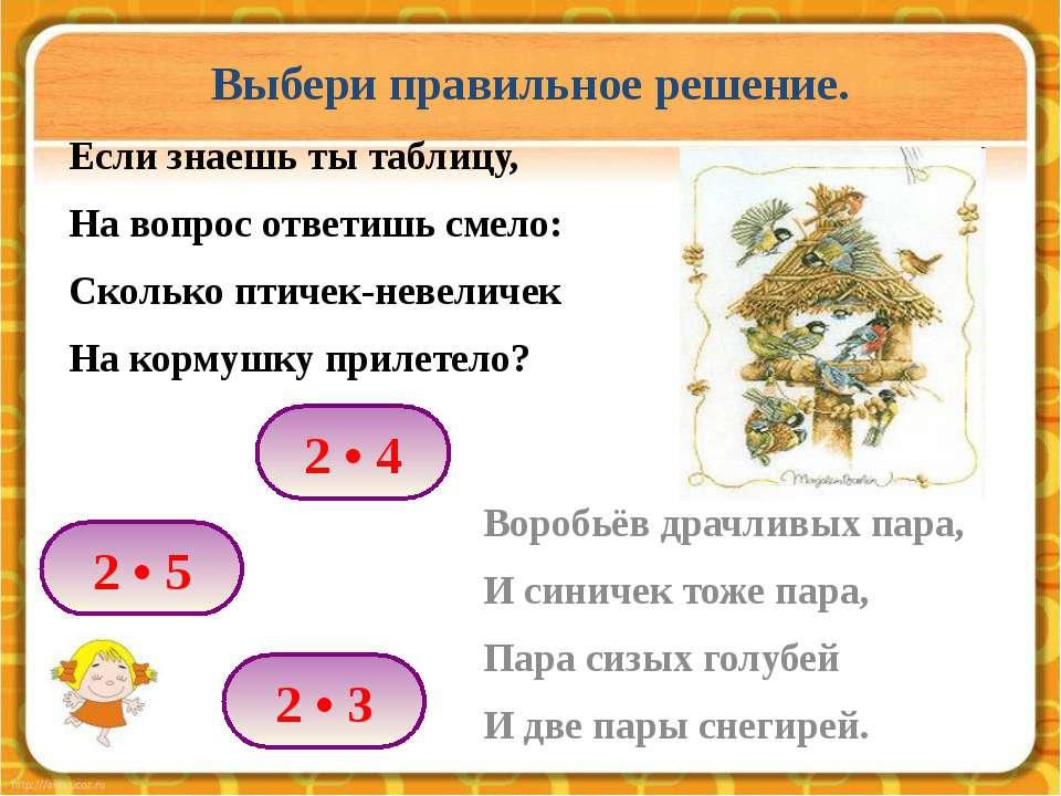 2 • 4 2 • 3 2 • 5 Выбери правильное решение. Если знаешь ты таблицу, На вопро...