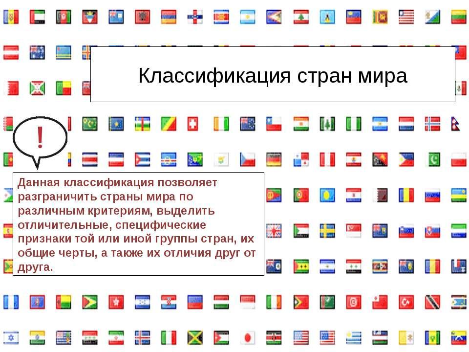 Классификация стран мира Данная классификация позволяет разграничить страны м...