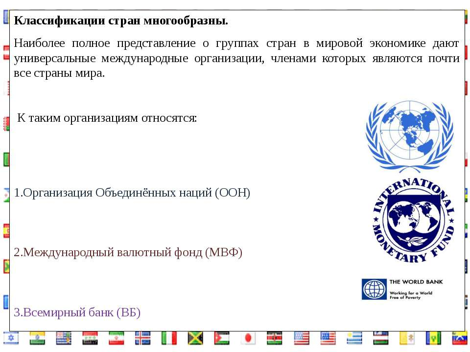 Классификации стран многообразны. Наиболее полное представление о группах стр...
