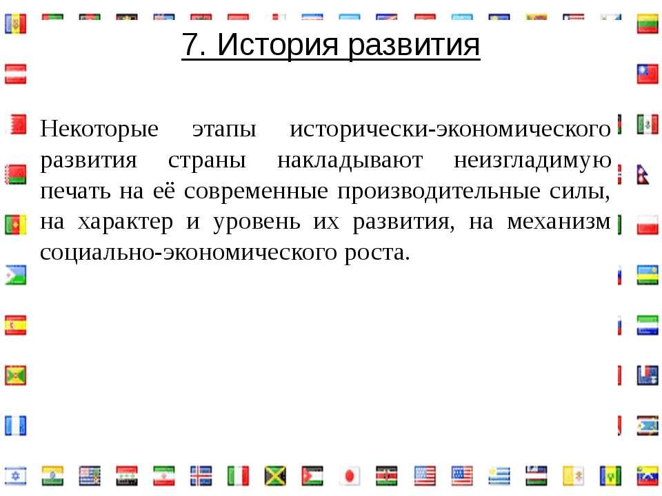7. История развития Некоторые этапы исторически-экономического развития стран...