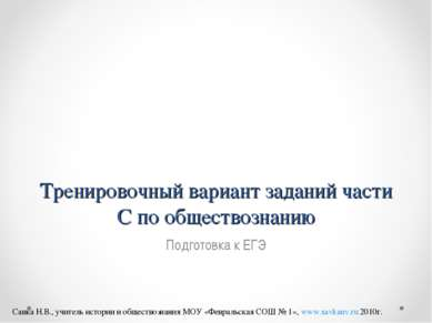 Тренировочный вариант заданий части С по обществознанию Подготовка к ЕГЭ Савк...