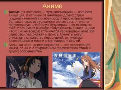 Аниме Аниме (от animation — мультипликация) — японская анимация. В отличие от...