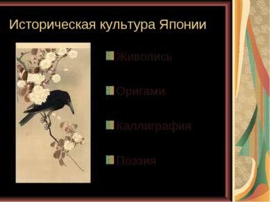 Историческая культура Японии Живопись Оригами Каллиграфия Поэзия