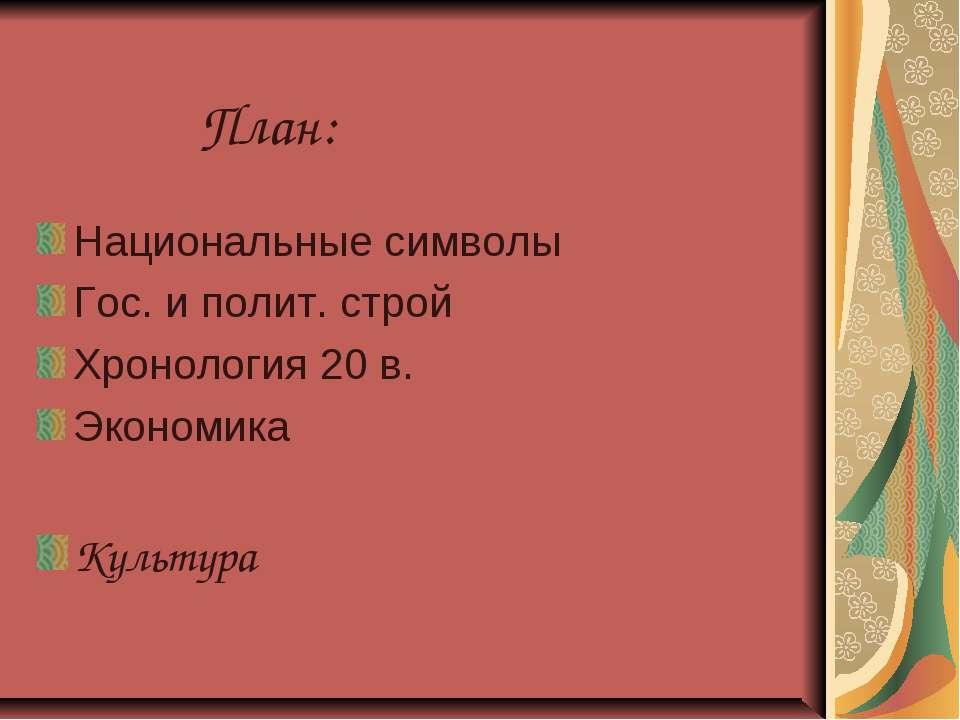 Национальные символы Гос. и полит. строй Хронология 20 в. Экономика Культура ...