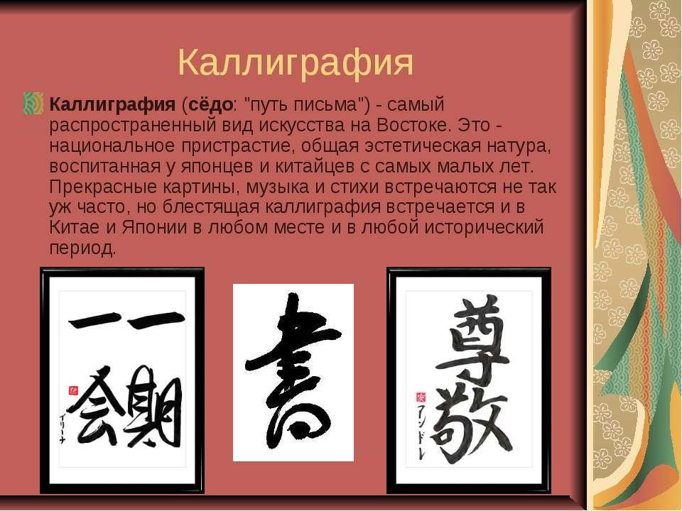 """Каллиграфия Каллиграфия (сёдо: """"путь письма"""") - самый распространенный вид ис..."""