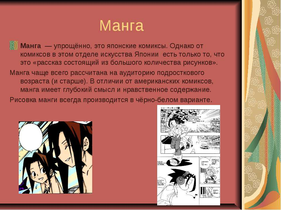 Манга Манга — упрощённо, это японские комиксы. Однако от комиксов в этом отд...
