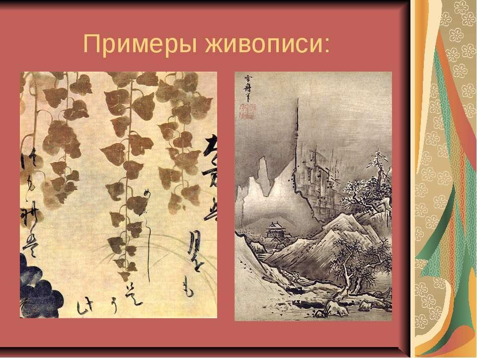 Примеры живописи: