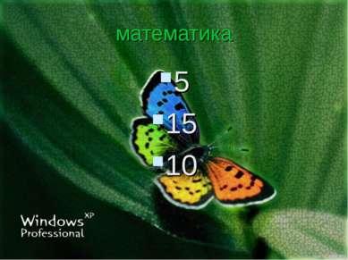 математика 5 15 10