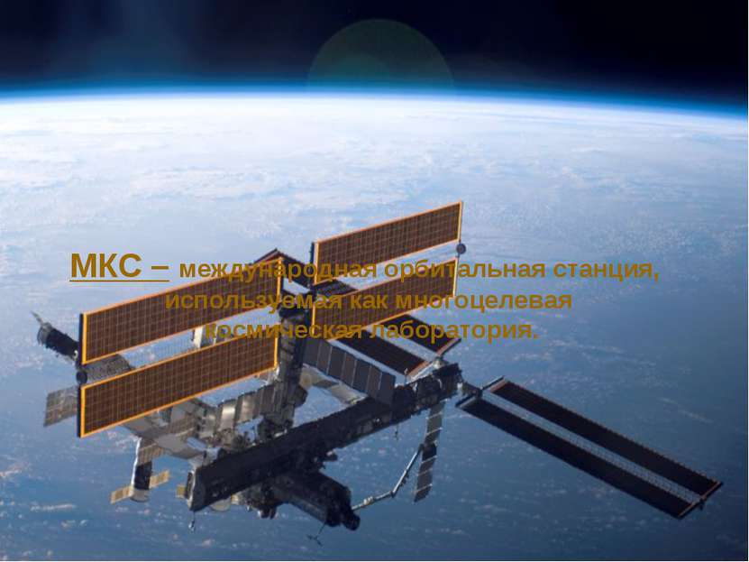 МКС – международная орбитальная станция, используемая как многоцелевая космич...