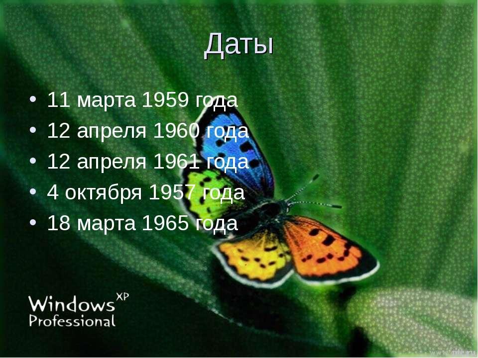 Даты 11 марта 1959 года 12 апреля 1960 года 12 апреля 1961 года 4 октября 195...