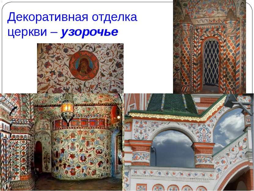 Декоративная отделка церкви – узорочье