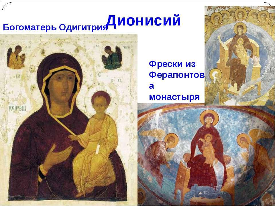 Дионисий Богоматерь Одигитрия Фрески из Ферапонтова монастыря