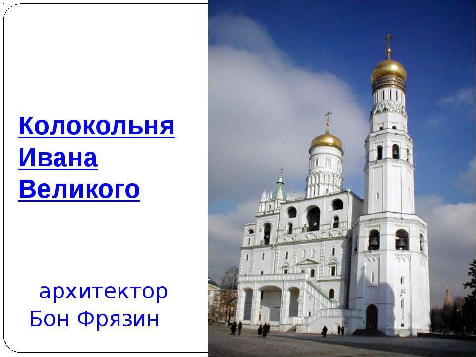 Колокольня Ивана Великого архитектор Бон Фрязин