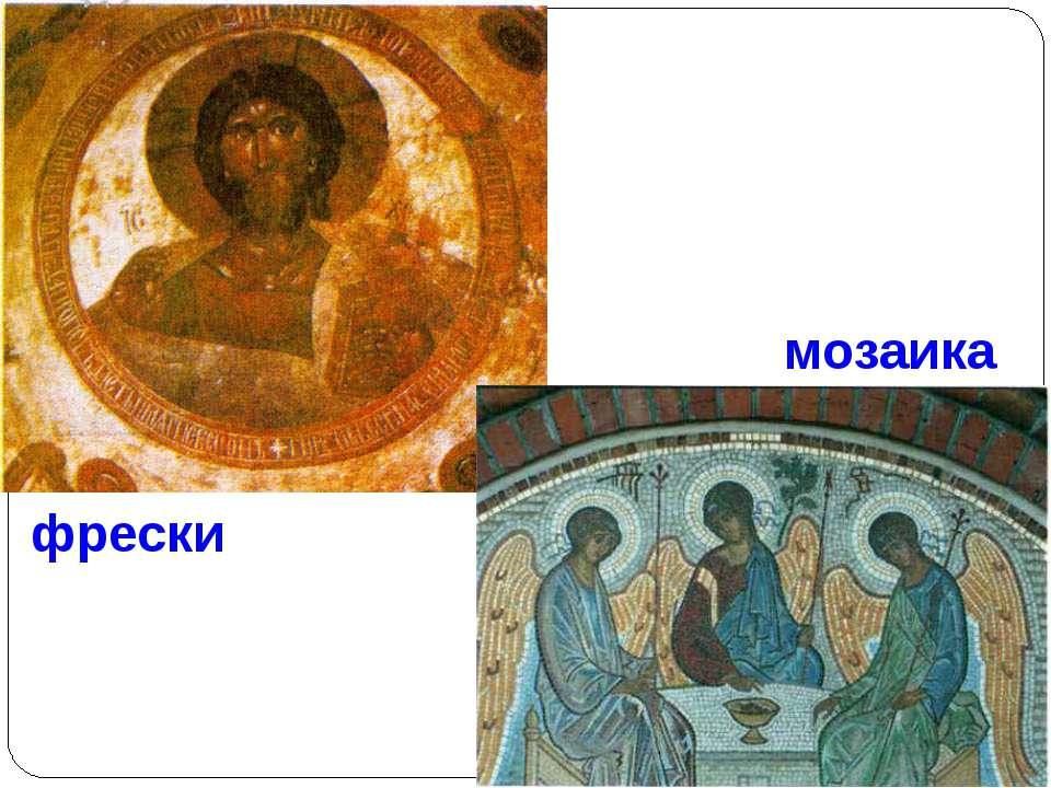 фрески мозаика