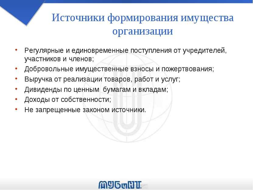 Источники формирования имущества организации Регулярные и единовременные пост...