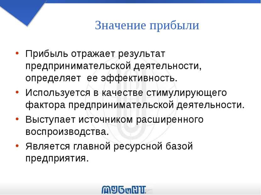 Значение прибыли Прибыль отражает результат предпринимательской деятельности,...
