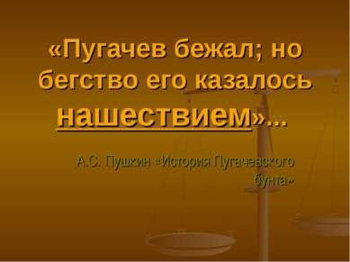 «Пугачев бежал; но бегство его казалось нашествием»... А.С. Пушкин «История П...