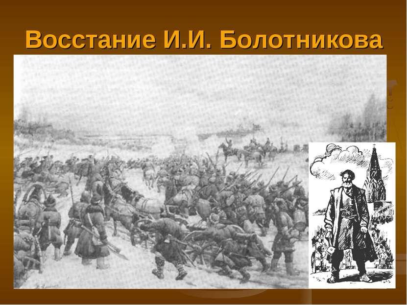 Восстание И.И. Болотникова