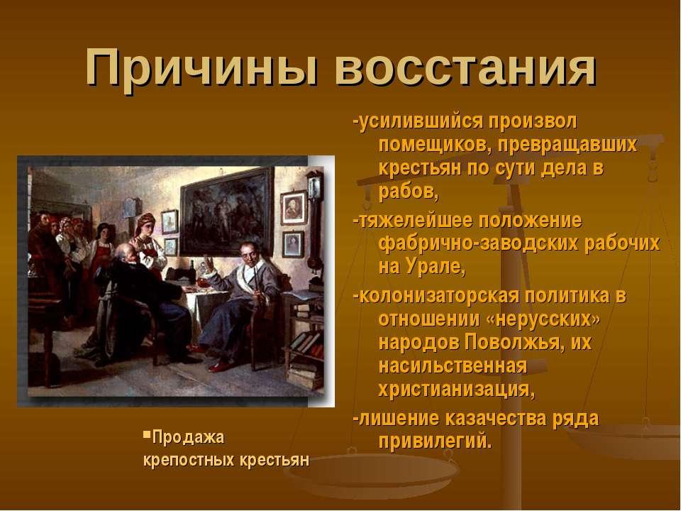 """Презентация """"восстание емельяна пугачева"""" - скачать бесплатн."""